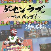 Switch版『ゲーセンラブ。~プラス ペンゴ!~』の予約受付が「ゲームショップ1983」で開始!1983限定特典版あり