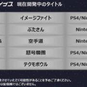 【5/9】Nintendo Switch用『アケアカ』シリーズの今後の配信ラインナップが公開!『テクモボウル』の配信が発表
