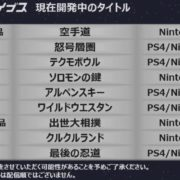 【5/23】Nintendo Switch用『アケアカ』シリーズの今後の配信ラインナップが公開!『最後の忍道』など6タイトルの配信が発表