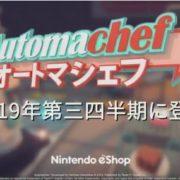『Automachef』の国内版が2019年第3四半期に発売決定!