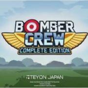 『ボンバークルー:Complete Edition』がSwitch向けとして2019年6月6日に配信決定!第二次世界大戦が舞台のパニック系シミュレーションゲーム