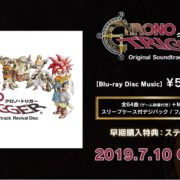 SFC版『クロノトリガー』のゲーム映像とともに音楽が楽しめるサントラ『Chrono Trigger Original Soundtrack Revival Disc』のPVが公開!