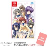 Switch版『CLANNAD』のあみあみ限定特典が「パスケース」に決定!