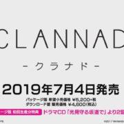 Switch版『CLANNAD』のオープニングムービーが公開!
