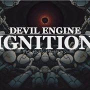 PS4&Switch&PC用ソフト『デビルエンジン・イグニッション』のアナウンストレーラーが公開!