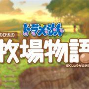 『ドラえもん のび太の牧場物語』で更新データ:Ver.1.0.5&Ver.1.0.6が2019年10月11日から配信開始!