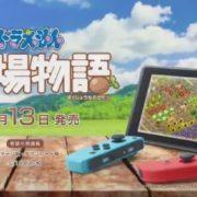 PS4版『ドラえもん のび太の牧場物語』が2020年7月30日に発売決定!