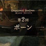 Switch版『Dragon's Dogma DARK ARISEN』の1分ぐらいでわかるドラゴンズドグマ:ダークアリズン 第2回「ポーン」編が公開!