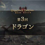 Switch版『Dragon's Dogma DARK ARISEN』の1分ぐらいでわかるドラゴンズドグマ:ダークアリズン 第3回「ドラゴン」編が公開!