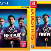 『EA BEST HITS FIFA 19』が2019年6月6日に発売決定!