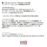 Switch版『EVE Burst error R』のアップデートVer.1.0.2が2019年5月16日から配信開始!