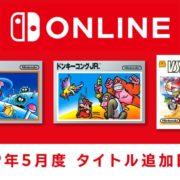 『ファミリーコンピュータ Nintendo Switch Online』今月のタイトル追加日が2019年5月15日に決定!