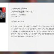「ファミコン Nintendo Switch Online」2019年5月のタイトルが配信開始!SPタイトルは、『スターソルジャー ステージ8必勝バージョン』!