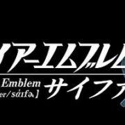 『TCGファイアーエムブレム0(サイファ)』ブースターパック「その手が導く夜明け」の予約が開始!
