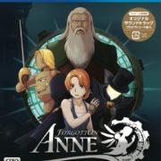 『フォーゴットン・アン』のパッケージ版がPS4&Switch向けとしてLimited Run Gamesから発売決定!