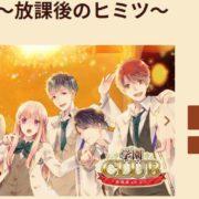 Switch用ソフト『学園CLUB~放課後のヒミツ~』の体験版が2019年5月9日から配信開始!