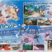『幻走スカイドリフト』の発売目標が2019年夏に決定!DLCの配信も予定