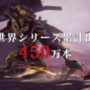 Switch版『GOD EATER 3』のテレビCMが公開!