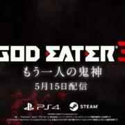 『GOD EATER 3』のVer.1.30 追加ストーリーPVが公開!