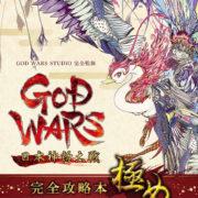 書籍版『GOD WARS 完全攻略本 極め』が2019年7月1日に発売決定!公式サイトで予約受付が開始!