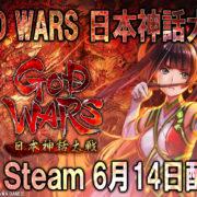 Steam版『GOD WARS 日本神話大戦』の配信日が6月14日に決定!コンソール版のアップデートもPC版発売と同時期に予定