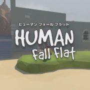 PS4版『Human: Fall Flat』が2019年5月23日に配信決定!