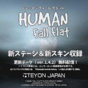 Switch版『Human: Fall Flat』で最新アップデート:Ver 1.4.2が2019年5月23日に配信決定!