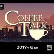 【更新】『Coffee Talk 』のSwitch版が2019年秋に発売決定!お客にコーヒーを提供して心のこもった会話をするシミュレーターゲーム