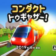 Switch版『コンダクト トゥギャザー!』が2019年6月に配信決定!中毒性の高い鉄道アクションパズル
