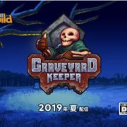 Switch版『Graveyard Keeper』が2019年夏に国内発売決定!墓場を管理するシミュレーションゲーム