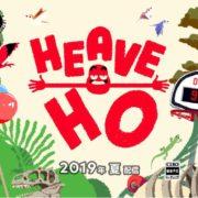 Switch用ソフト『Heave Ho』が2019年夏に発売決定!最大4人で遊べる協力型ゲーム