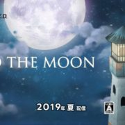 Switch版『To the Moon』のIndie World 2019.5.31 トレーラーが公開!ストーリーベースの2Dアドベンチャーゲーム