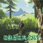 気象予報士・石原良純さんと一緒にプレイする『ゼルダの伝説 ブレス オブ ザ ワイルド』が公開!