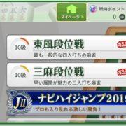 Switch版『ジャンナビ麻雀オンライン』で大型アップデートが5月30日から配信開始!SNS機能の追加やイベント対戦が可能に