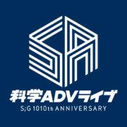 シュタゲ10周年『STEINS;GATE 10th Anniversary』プロジェクトNo.001として「科学ADVライブ S;G 1010th ANNIVERSARY」が2019年10月12日に開催されることが発表!
