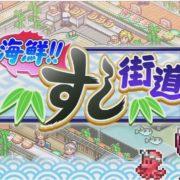 Switch版『海鮮!!すし街道』が2019年5月30日に配信決定!カイロソフトによる回転寿司屋経営シミュレーションゲーム