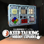 PS4版『完全爆弾解除マニュアル:Keep Talking and Nobody Explodes』が5月30日に配信決定!マルチプレイに対応した爆弾解除シミュレーターゲーム