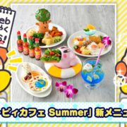 6月11日(火)より「カービィカフェ Summer」がスタート!5月15日(水)18時より予約受付が開始