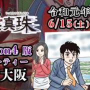 PS4版『伊勢志摩ミステリー案内 偽りの黒真珠』が2019年6月に配信決定!発売を記念した各イベントの開催も発表に