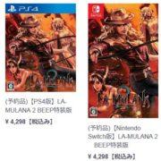 PS4&Switch版『La-Mulana 2』の予約がBEEP通販サイトで開始! BEEP限定特典「MSX初期タイプの紙箱パッケージ」付き