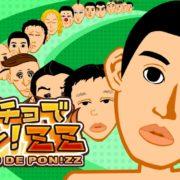 Switch用ソフト『マッチョでポン! ZZ』が2019年5月30日に配信決定!男らしさ満載のボディビルダー育成ゲーム