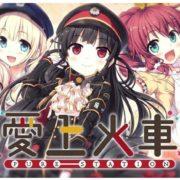 Switch版『まいてつ pure station』が2019年内に発売決定!美少女鉄道癒し系ノベルゲーム