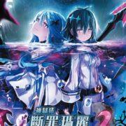 Switch版『神獄塔 メアリスケルター2』の中文版ボックスアートが公開!