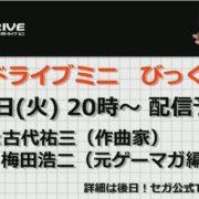 2019年6月4日(木) 20:00~に放送予定のメガドライブミニ びっくり話にて『メガドライブ ミニ』の収録タイトル第4弾が発表!