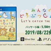 PS4版『みんなのどうぶつしょうぎ』が2019年8月22日に発売決定!