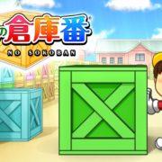 【更新】Switch用ソフト『みんなの倉庫番』が2019年5月23日に配信決定!1982年に日本で誕生してパズルゲーム