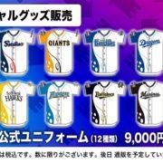 【更新】「NPB eスポーツシリーズ スプラトゥーン2」のグッズが販売開始!