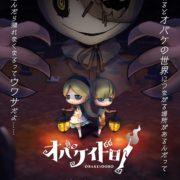 Switch用ソフト『オバケイドロ!』が2019年夏に発売決定!ケイドロを基にした対戦型のアクションゲーム