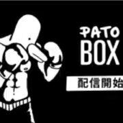 パンチアウトからインスパイアを受けた『Pato Box』の国内配信日が2019年5月16日に決定!