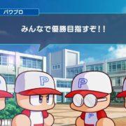 Switch用ソフト『実況パワフルプロ野球』のオープニング映像とプレイ動画「北海道日本ハム&中日」篇が公開!